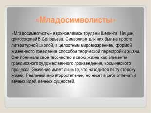«Младосимволисты» «Младосимволисты» вдохновлялись трудами Шелинга, Ницше, фил
