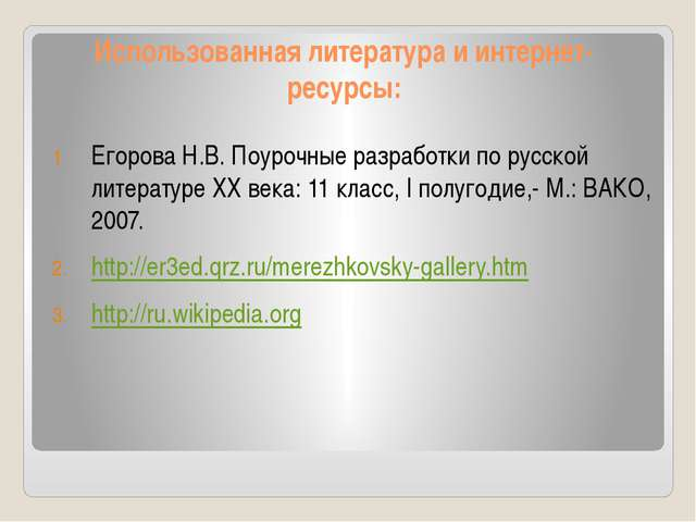 Использованная литература и интернет-ресурсы: Егорова Н.В. Поурочные разработ...