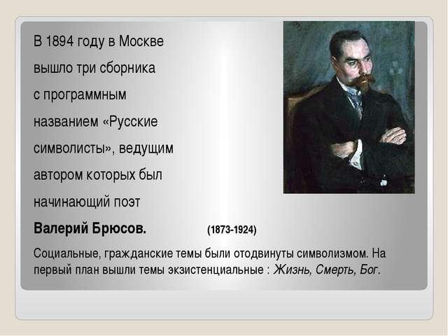 В 1894 году в Москве вышло три сборника с программным названием «Русские симв...