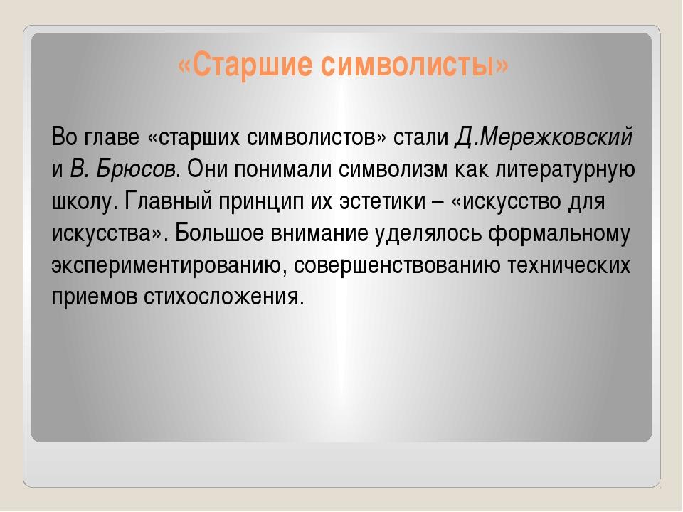 «Старшие символисты» Во главе «старших символистов» стали Д.Мережковский и В....