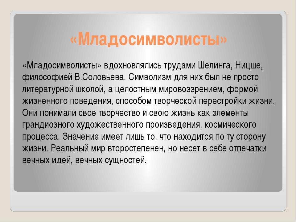 «Младосимволисты» «Младосимволисты» вдохновлялись трудами Шелинга, Ницше, фил...