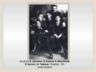 Футуристы А. Крученых, Д. Бурлюк, В. Маяковский, В. Бурлюк и Б. Лифшиц. Петер