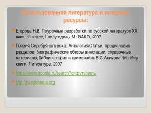 Использованная литература и интернет-ресурсы: Егорова Н.В. Поурочные разработ