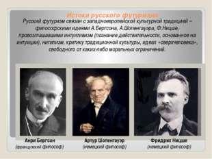 Истоки русского футуризма Русский футуризм связан с западноевропейской культу
