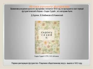 Истоки русского футуризма Временем рождения русского футуризма считается 1910