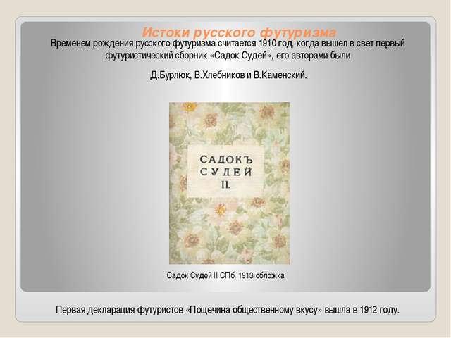 Истоки русского футуризма Временем рождения русского футуризма считается 1910...