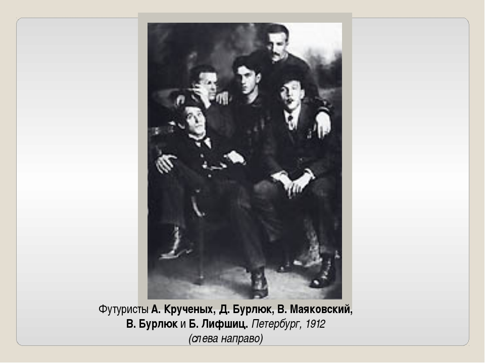 Футуристы А. Крученых, Д. Бурлюк, В. Маяковский, В. Бурлюк и Б. Лифшиц. Петер...
