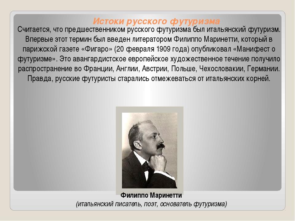 Истоки русского футуризма Считается, что предшественником русского футуризма...