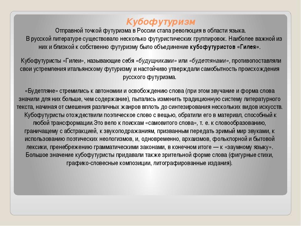 Кубофутуризм Отправной точкой футуризма в России стала революция в области я...