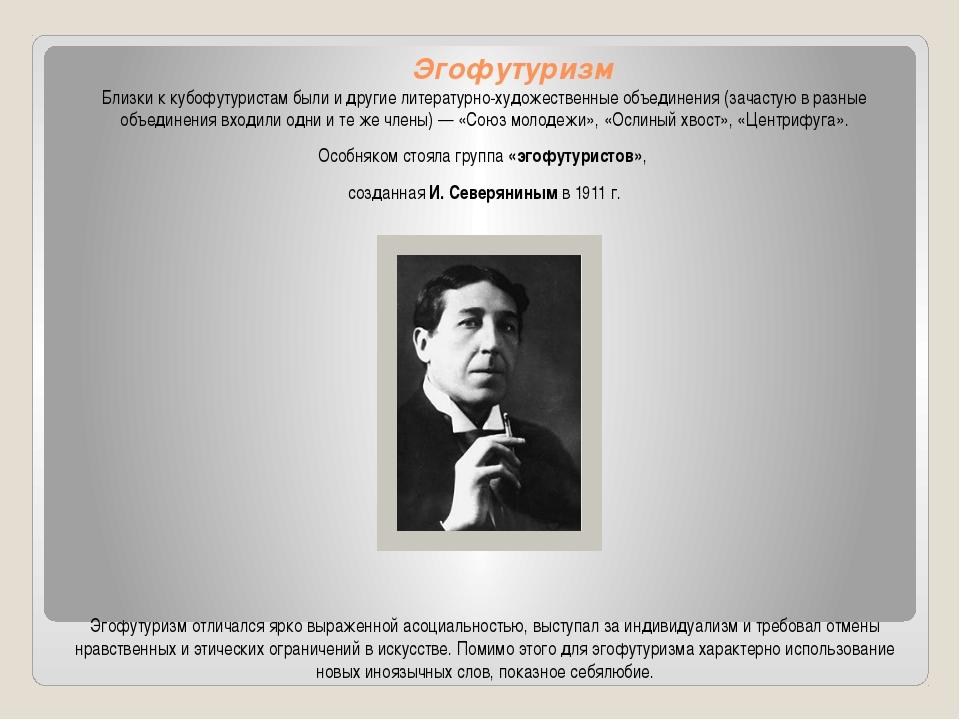 Эгофутуризм Близки к кубофутуристам были и другие литературно-художественные...