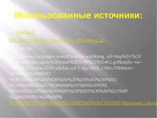 Использованные источники: Слайд 2: http://www.youtube.com/watch?v=Khpn4oog_g0