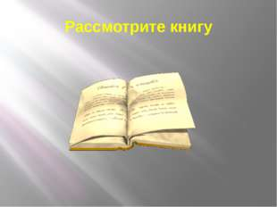 Рассмотрите книгу