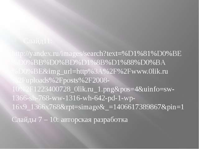 Слайд11: http://yandex.ru/images/search?text=%D1%81%D0%BE%D0%BB%D0%BD%D1%8B%...