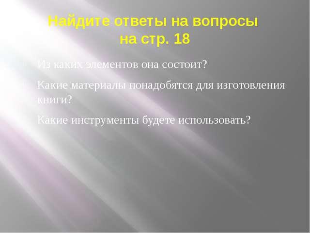 Найдите ответы на вопросы на стр. 18 Из каких элементов она состоит? Какие ма...