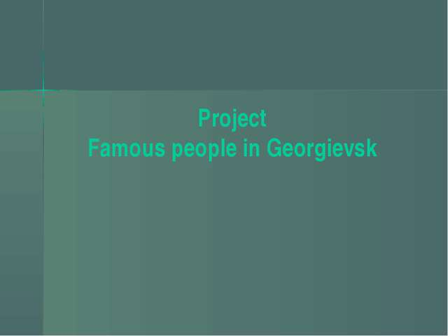 Project Famous people in Georgievsk