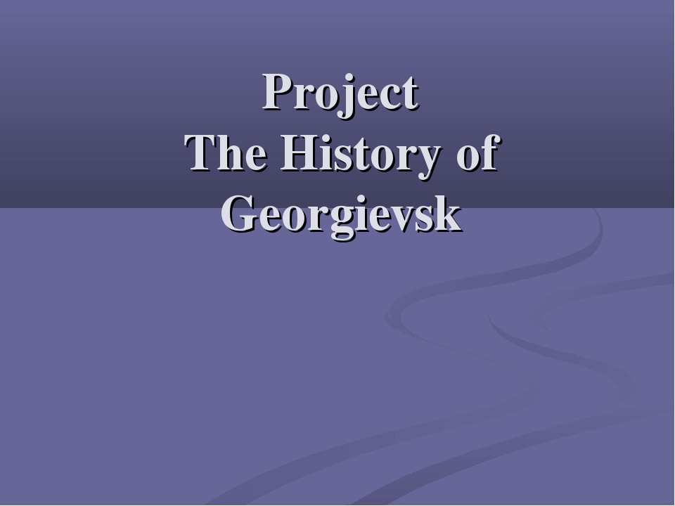 Project The History of Georgievsk