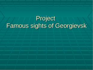 Project Famous sights of Georgievsk