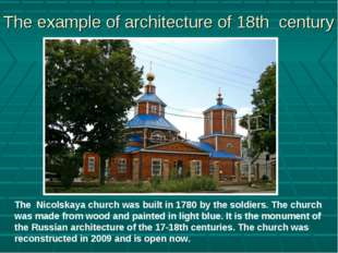 The example of architecture of 18th century The Nicolskaya church was built i