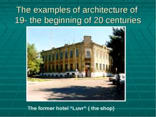 The examples of architecture of 19- the beginning of 20 centuries The former