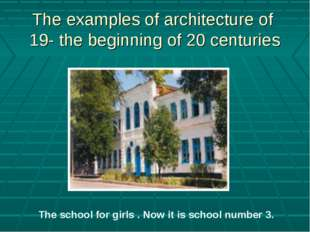 The examples of architecture of 19- the beginning of 20 centuries The school