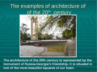 The examples of architecture of of the 20th century The architecture of the 2
