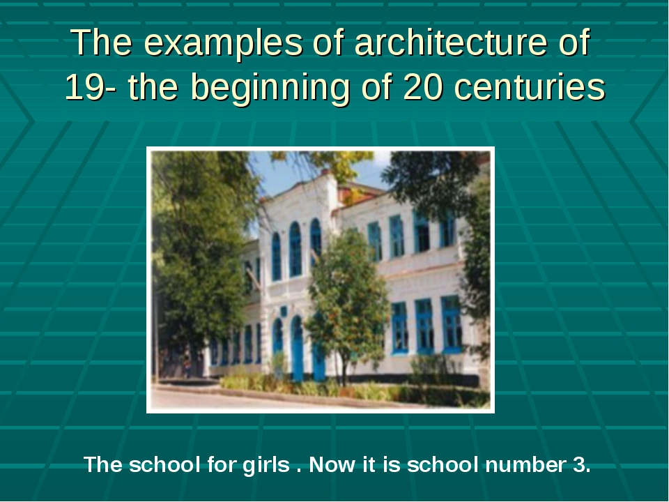 The examples of architecture of 19- the beginning of 20 centuries The school...