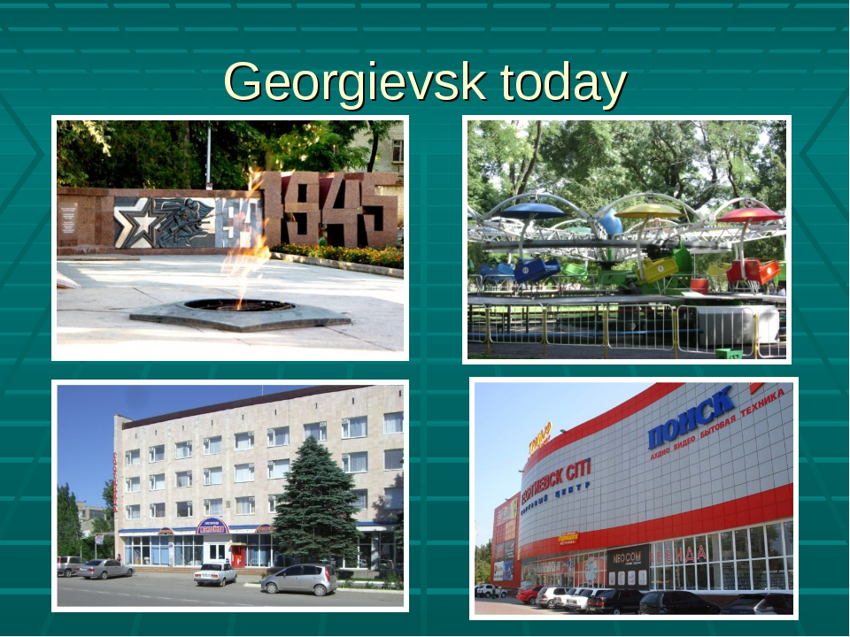 Georgievsk today