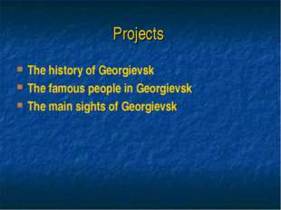 Projects The history of Georgievsk The famous people in Georgievsk The main s