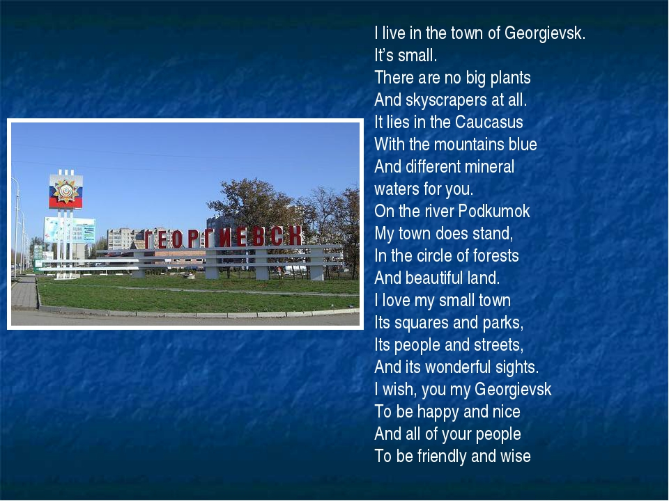 I live in the town of Georgievsk. It's small. There are no big plants And sky...