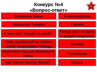 Конкурс №4 «Вопрос-ответ» Фамилия Тимура С кем жил Тимур на даче? Гараев Тиму