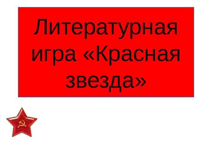 Литературная игра «Красная звезда»