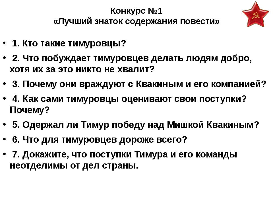 Конкурс №1 «Лучший знаток содержания повести» 1. Кто такие тимуровцы? 2. Что...