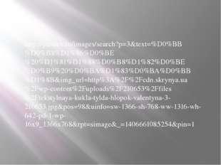 http://yandex.ru/images/search?p=3&text=%D0%BB%D0%B8%D1%86%D0%BE%20%D1%81%D1