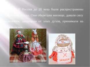 В России до 20 века были распространены тряпичные куклы. Они оберегали жилищ
