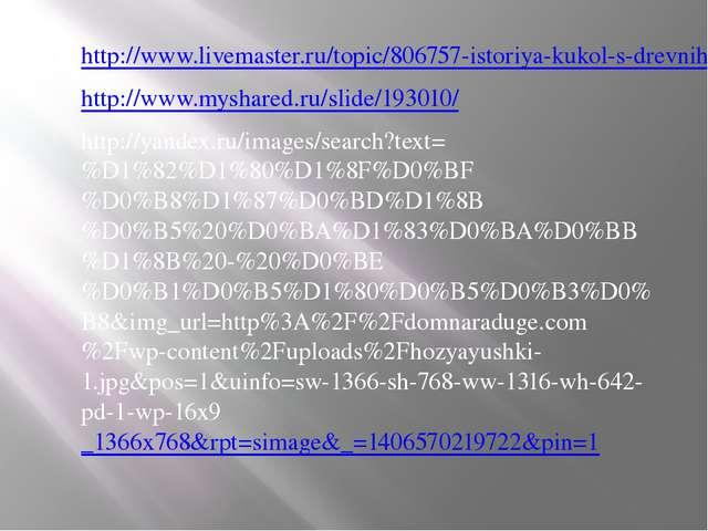 http://www.livemaster.ru/topic/806757-istoriya-kukol-s-drevnih-vremen-do-nash...