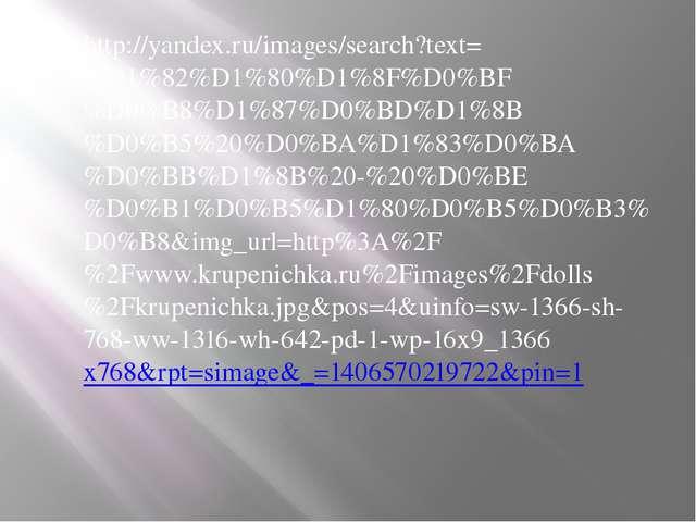 http://yandex.ru/images/search?text=%D1%82%D1%80%D1%8F%D0%BF%D0%B8%D1%87%D0%B...