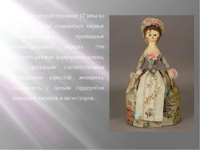 Во второй половине 17 века во Франции стали создаваться первые куклы-манекен...