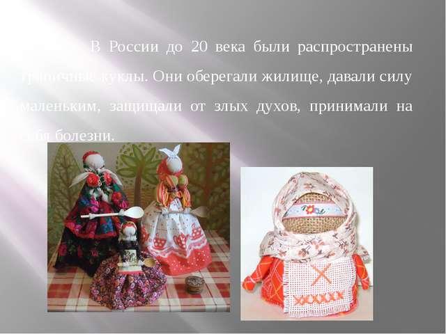 В России до 20 века были распространены тряпичные куклы. Они оберегали жилищ...