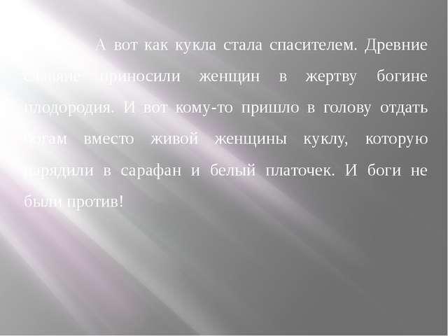 А вот как кукла стала спасителем. Древние славяне приносили женщин в жертву...