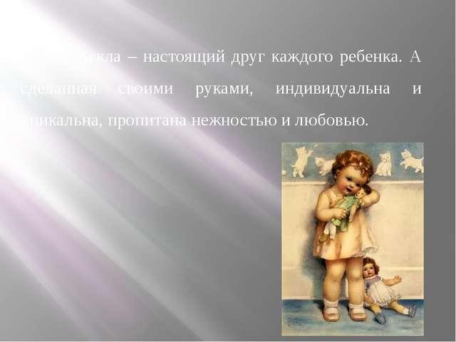 Кукла – настоящий друг каждого ребенка. А сделанная своими руками, индивидуа...