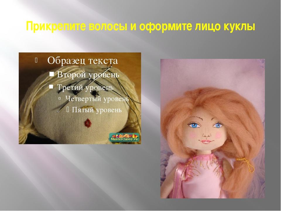 Прикрепите волосы и оформите лицо куклы