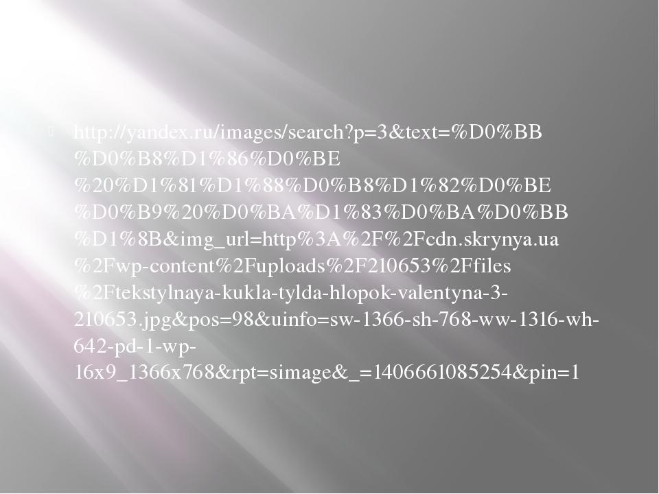 http://yandex.ru/images/search?p=3&text=%D0%BB%D0%B8%D1%86%D0%BE%20%D1%81%D1...