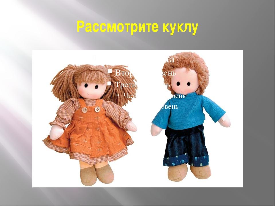 Рассмотрите куклу