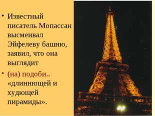 Известный писатель Мопассан высмеивал Эйфелеву башню, заявил, что она выгляд