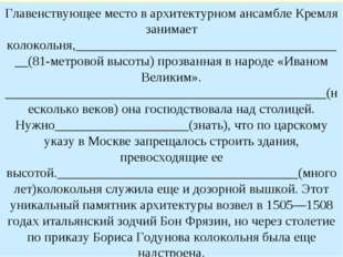 Главенствующее место в архитектурном ансамбле Кремля занимает колокольня,____