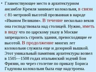 Главенствующее место в архитектурном ансамбле Кремля занимает колокольня, в с