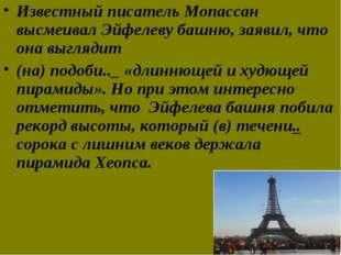 Известный писатель Мопассан высмеивал Эйфелеву башню, заявил, что она выгляди