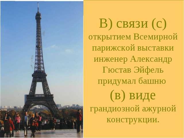 В) связи (с) открытием Всемирной парижской выставки инженер Александр Гюстав...