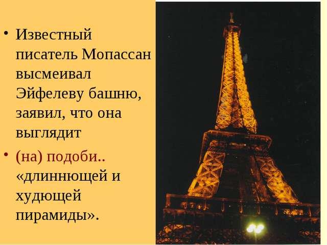 Известный писатель Мопассан высмеивал Эйфелеву башню, заявил, что она выгляд...