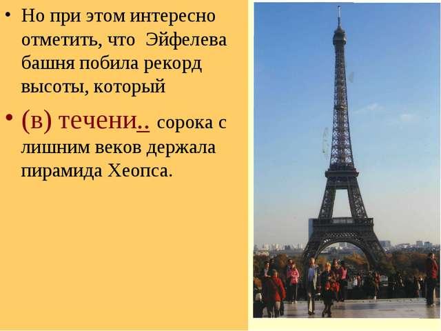 Но при этом интересно отметить, что Эйфелева башня побила рекорд высоты, кото...